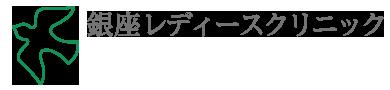 銀座レディースクリニック